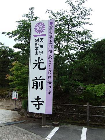 光前寺5.JPG