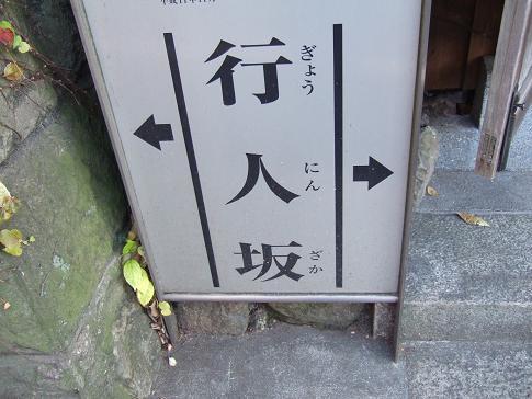 大円寺2.JPG
