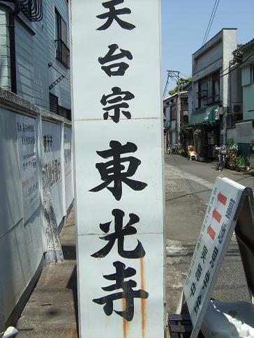 東光寺1-1.JPG