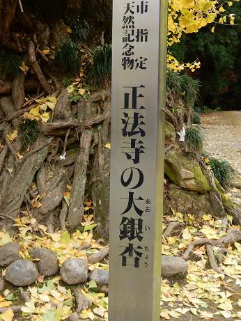 正法寺1-3.JPG