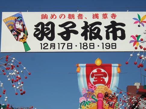 浅草2-1.JPG