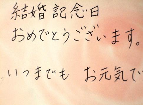 結婚記念日1.JPG