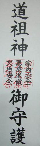 道祖神祭り1.JPG