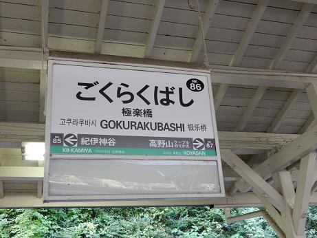 高野山1-2.JPG