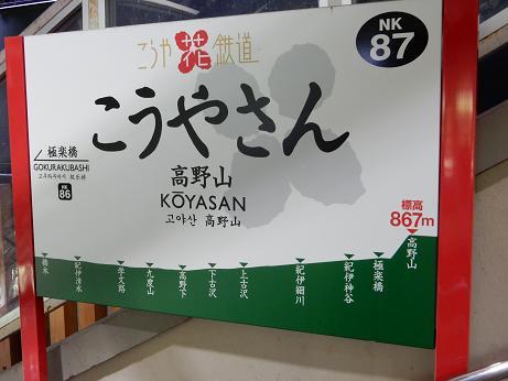 高野山1-4.JPG