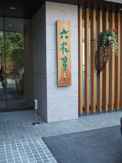 帯広3.JPG