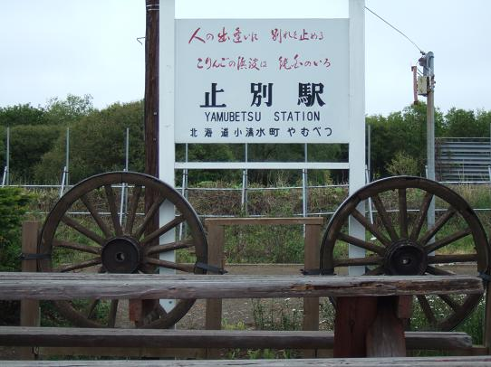 知床3.JPG